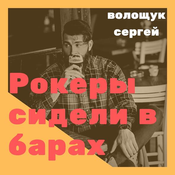 """Анонс песни """"Рокеры сидели в барах"""""""