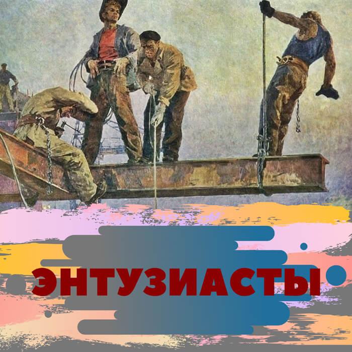 "Анонс выпуска №7 ""О разновидностях энтузиазма"""