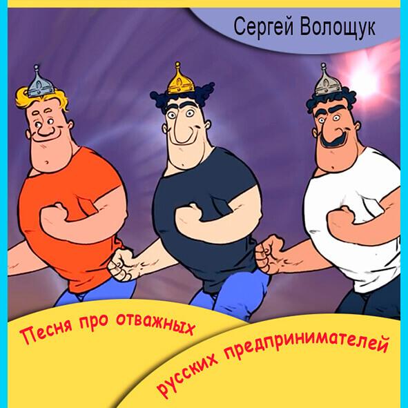 """Анонс ремейка песни """"Про отважных русских предпринимателей"""""""