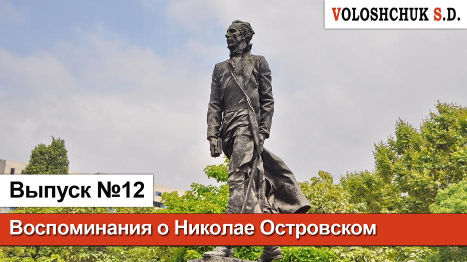 Выпуск №12. Воспоминания о Николае Островском