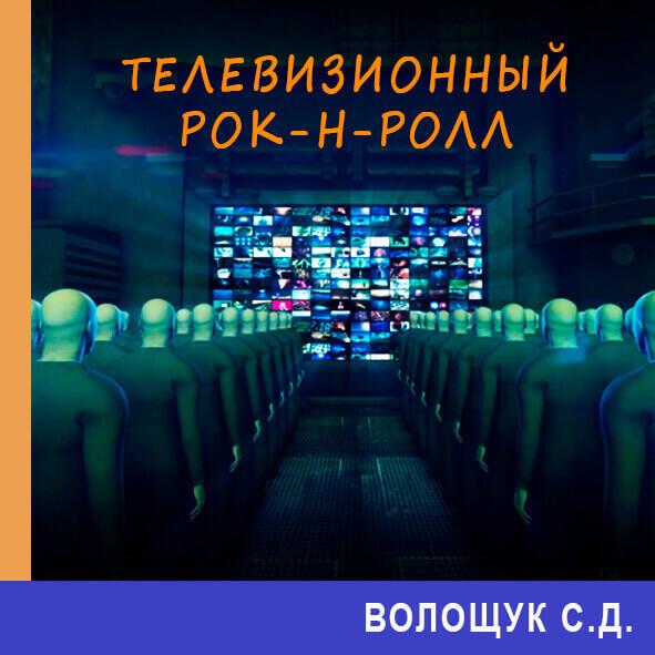 "Анонс песни ""Телевизионный рок-н-ролл"""