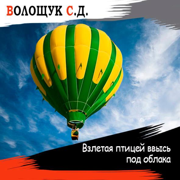 "Анонс ремейка песни ""Взлетая птицей"""