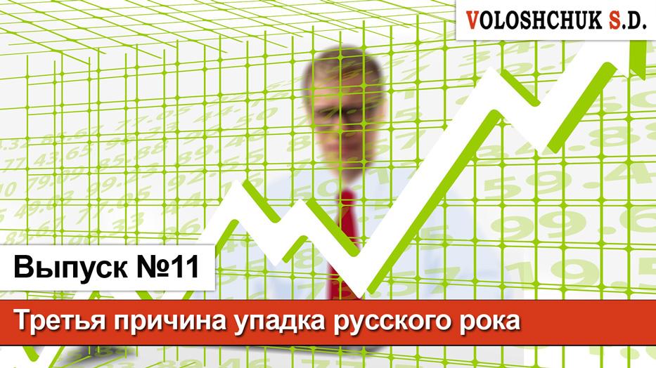 Выпуск №11. Причины упадка русского рока. Причина третья: экономика