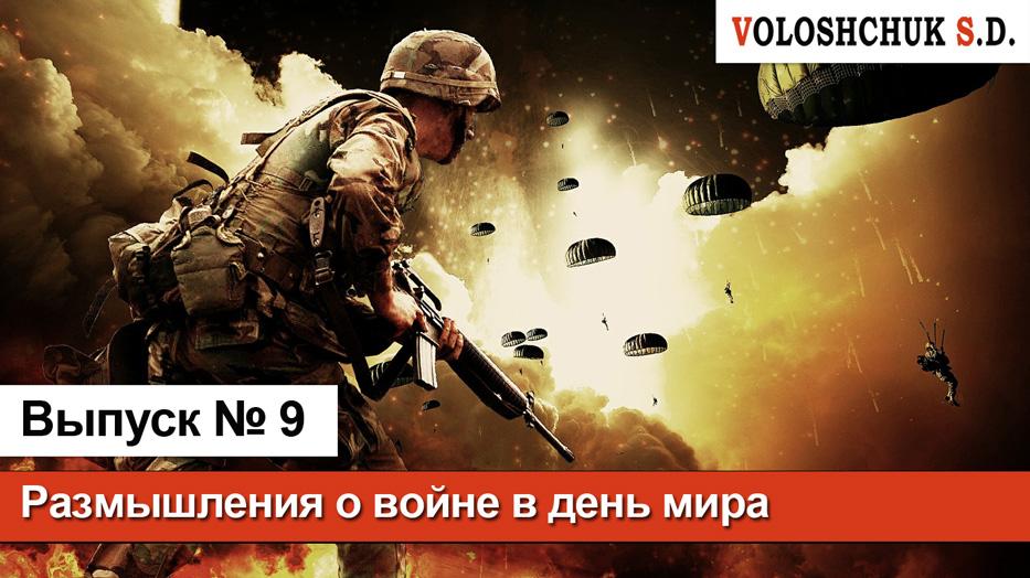 Выпуск №9. Размышления о войне в Международный день мира