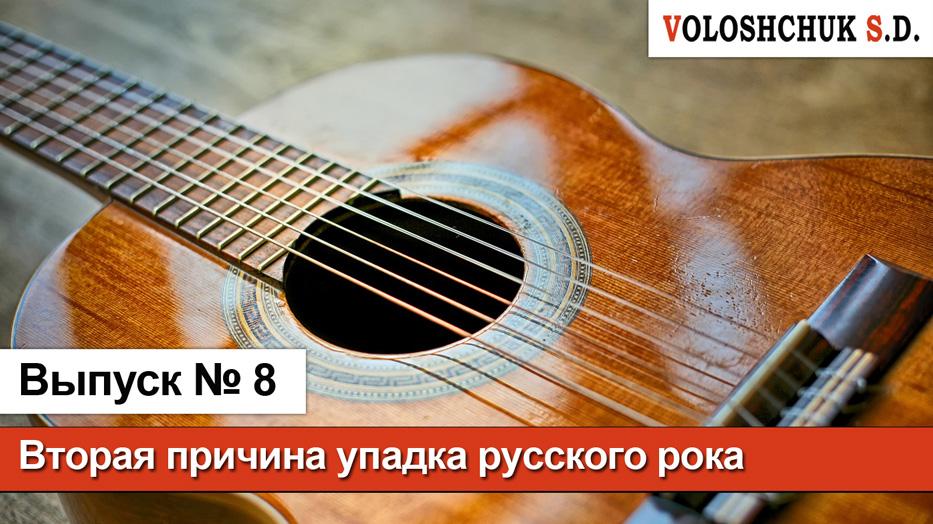 Выпуск №8. Причины упадка русского рока. Причина вторая: технологическое отставание
