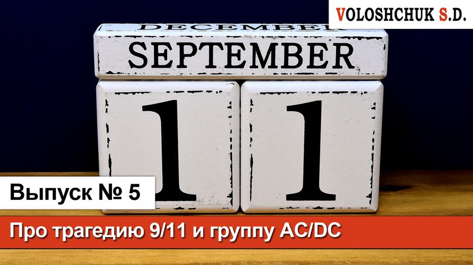 Выпуск №5. Про трагедию 9/11 и группу АС/DC