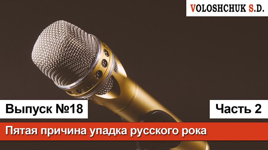 Выпуск №18. Причины упадка русского рока. Причина пятая: радио. Часть 2