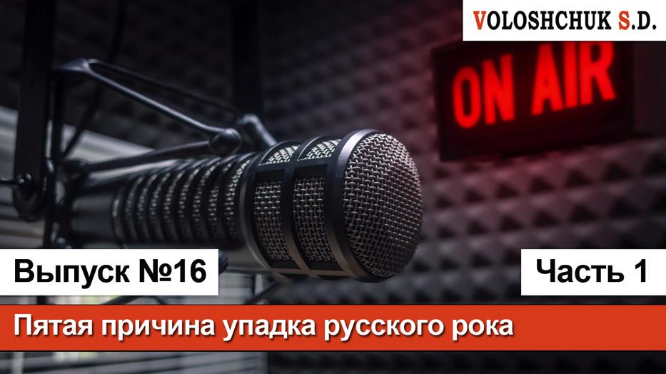 Выпуск №16. Причины упадка русского рока. Причина пятая: радио. Часть 1