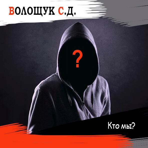 """Анонс ремейка песни """"Кто мы?"""""""