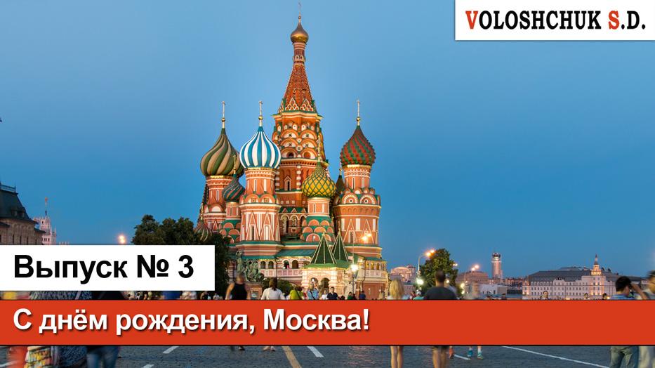 Выпуск №3. С днём рождения, Москва!
