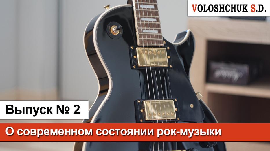 Выпуск №2. Размышления о современном состоянии рок-музыки