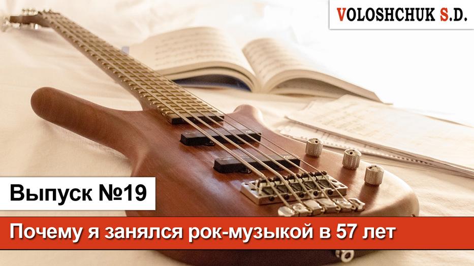Выпуск №19. Почему я занялся рок-музыкой в 57 лет