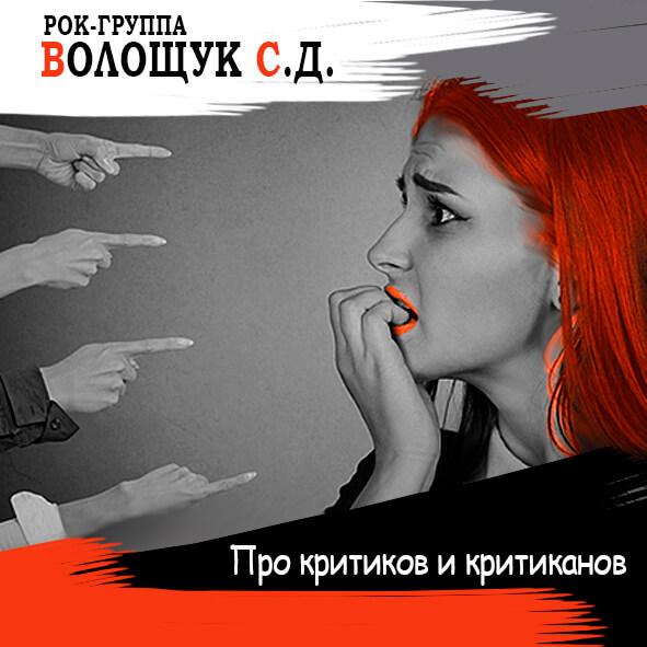 "Анонс песни ""Про критиков и критиканов"""