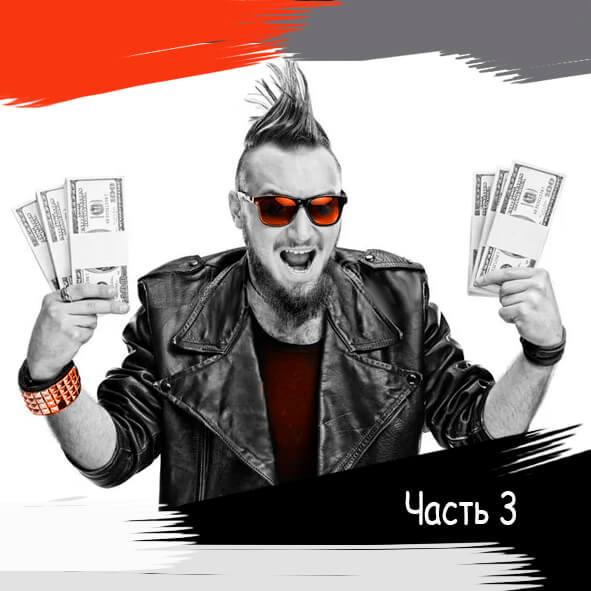 """Анонс завершения выпуска №21 """"За хорошую музыку люди голосуют рублём. Часть 3"""""""