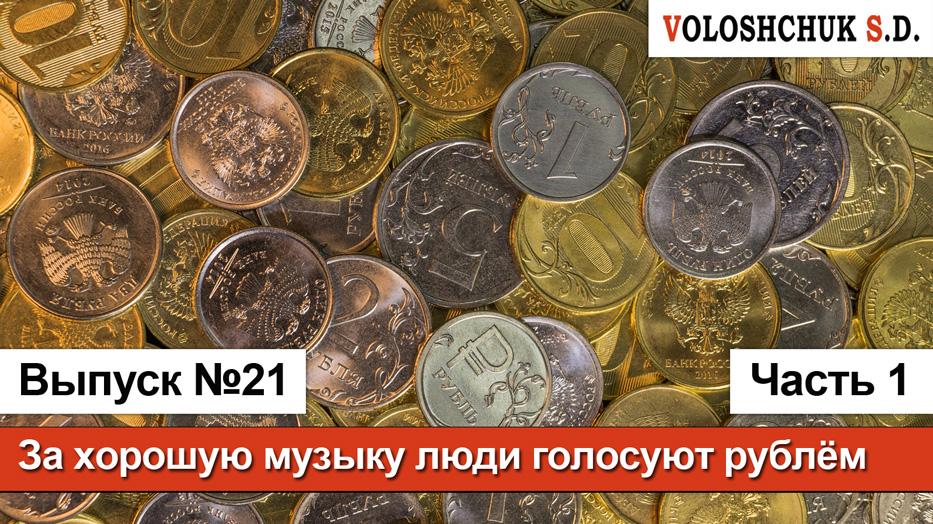 Выпуск №21 (часть 1). За хорошую музыку люди голосуют рублём