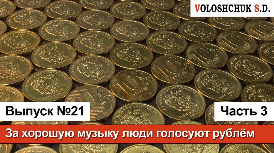 Выпуск №21 (часть 3). За хорошую музыку люди голосуют рублём