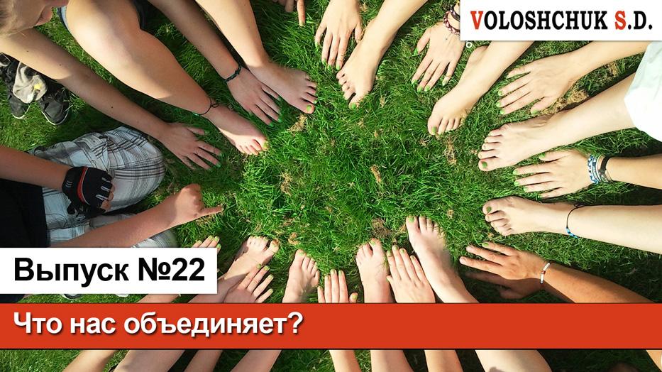 Выпуск №22. Что нас объединяет?