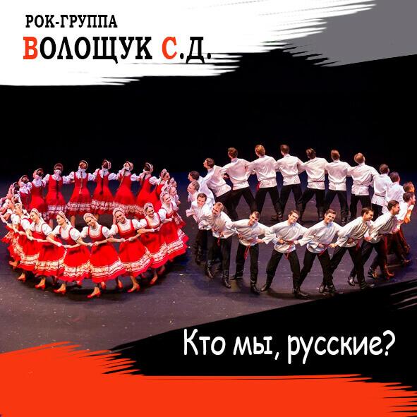"""Анонс песни """"Кто мы, русские?"""""""