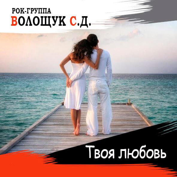 "Анонс песни ""Твоя любовь"""
