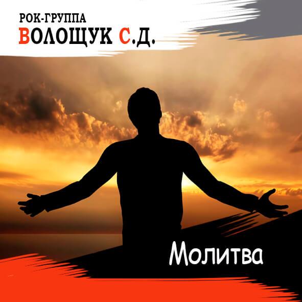 """Анонс ремейка песни """"Молитва"""""""