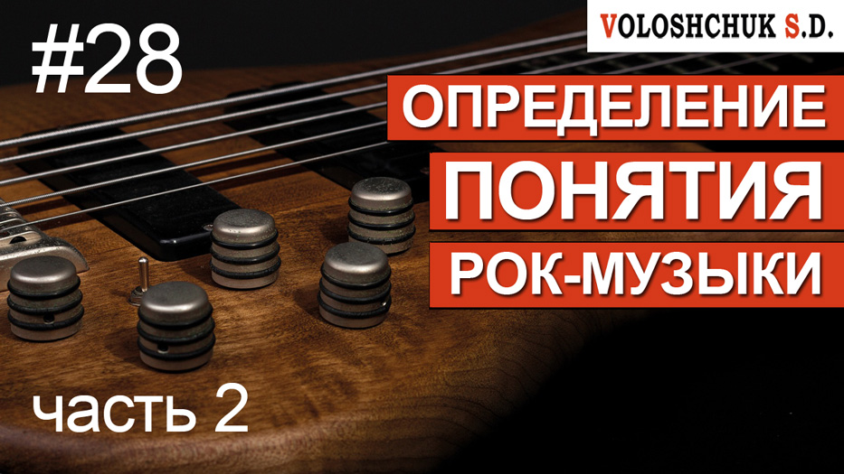 Выпуск №28. Определение понятия рок-музыки. Часть 2
