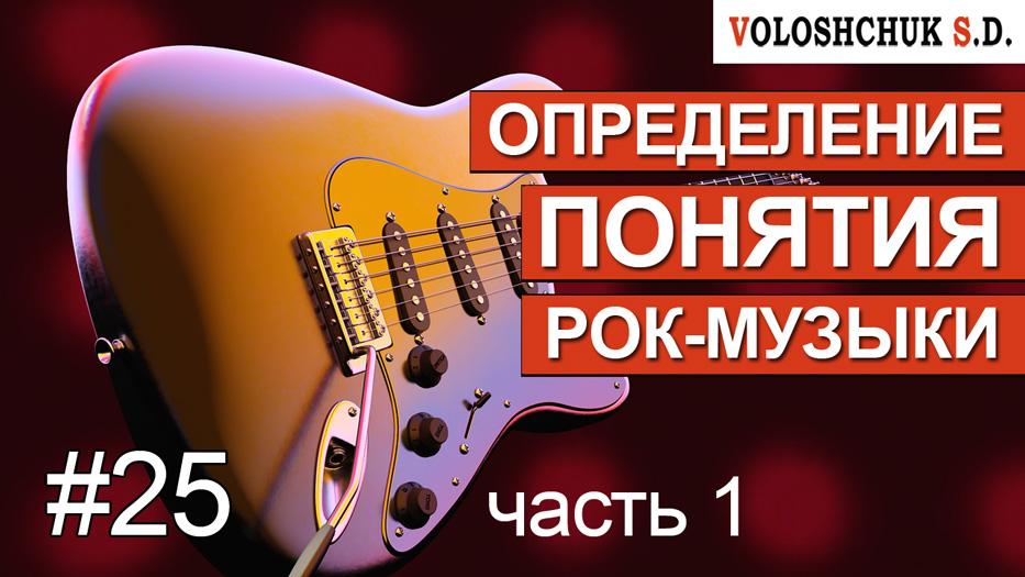 Выпуск №25. Определение понятия рок-музыки. Часть 1