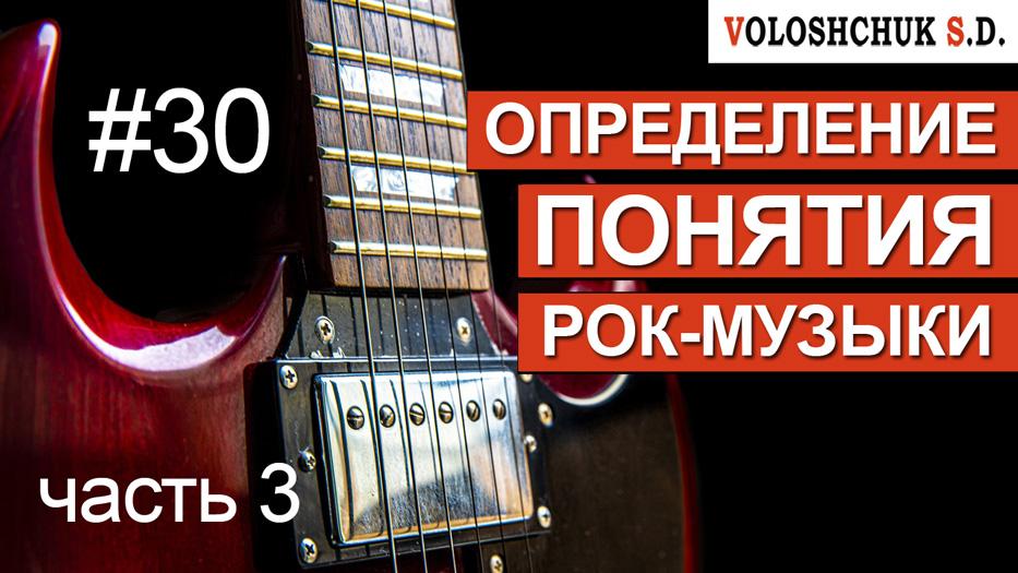 Выпуск №30. Определение понятия рок-музыки. Часть 3
