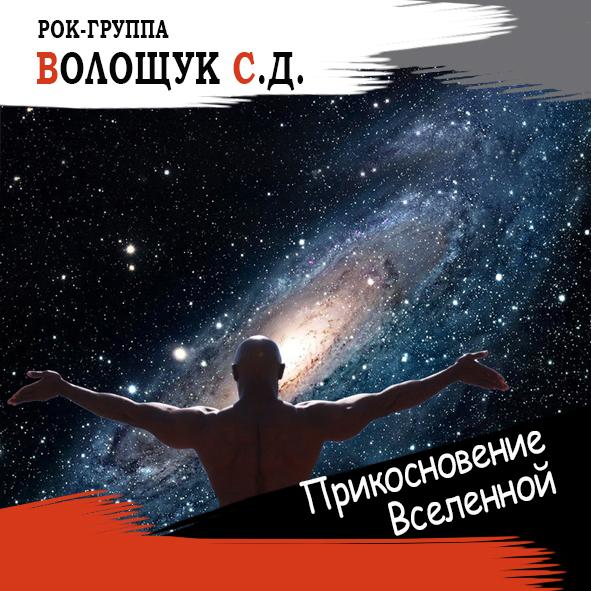 """Анонс песни """"Прикосновение Вселенной"""""""