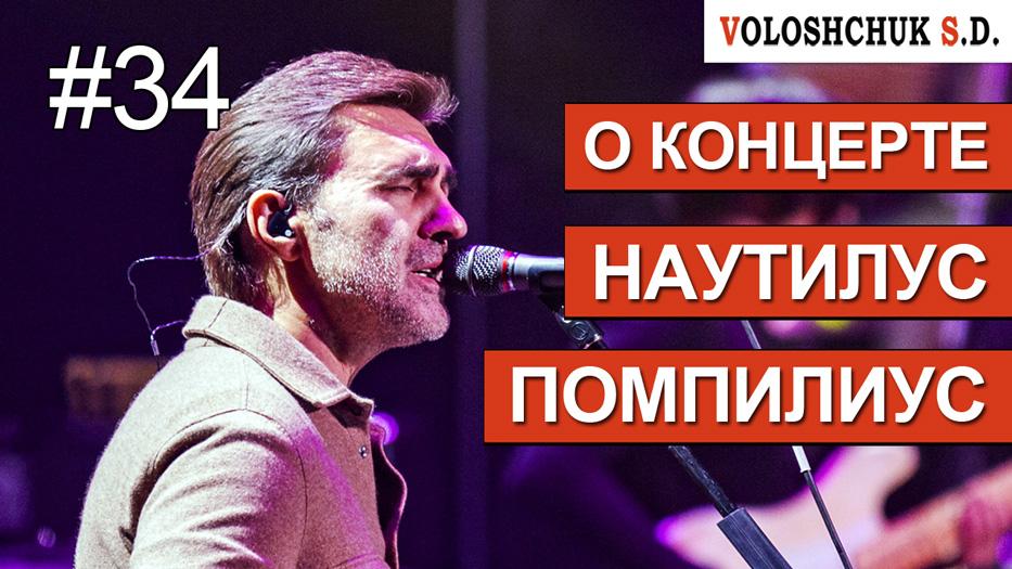 Выпуск №34. О концерте Наутилус Помпилиус