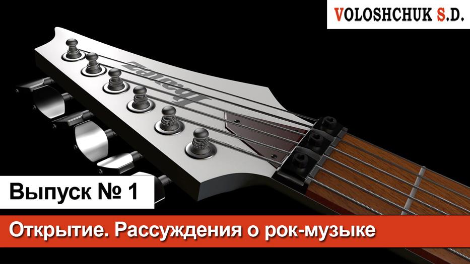 Выпуск №1. Открытие сайта. Рассуждения о рок-музыке