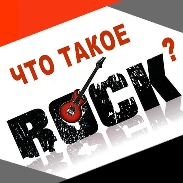 """Анонс выпуска №37 """"Определение понятия рок-музыки. Часть 4"""""""