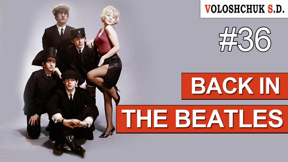 Выпуск №36. Back in the Beatles
