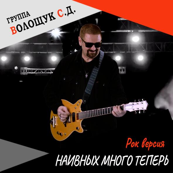 """Анонс песни """"Наивных много теперь"""" (рок-версия)"""