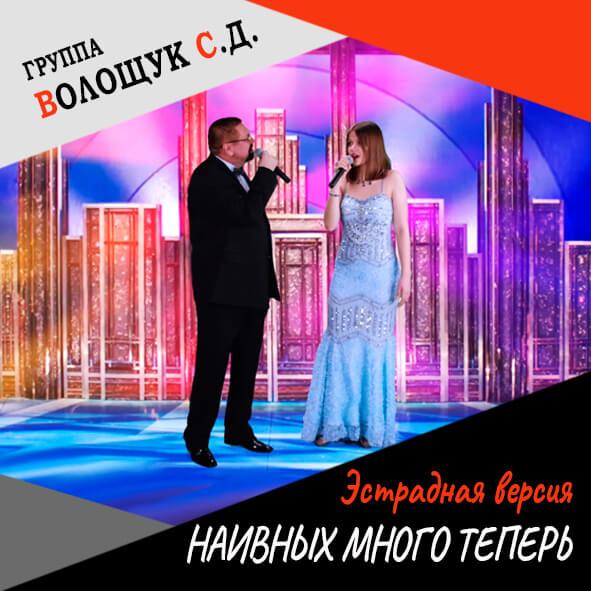 """Анонс песни """"Наивных много теперь"""" (эстрадная версия)"""