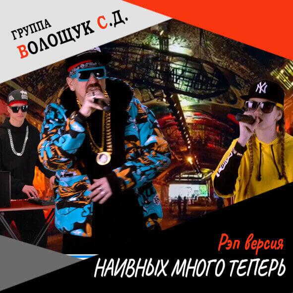 """Анонс песни """"Наивных много теперь"""" (рэп-версия)"""