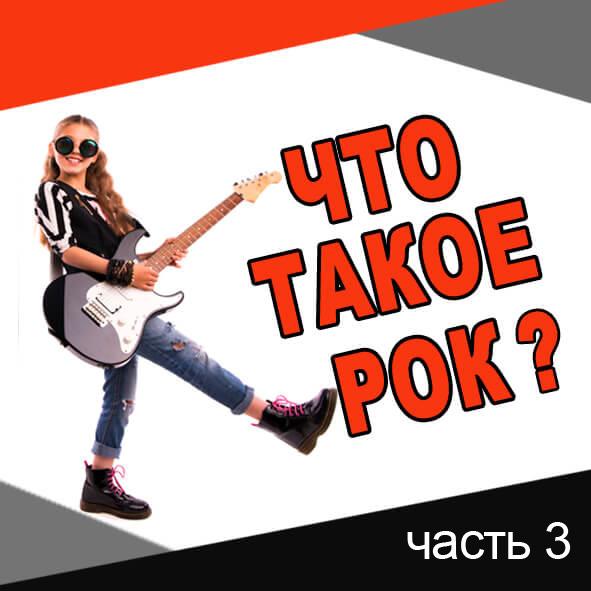 """Анонс выпуска №40.3 """"Определение понятия рок-музыки. Часть 6"""""""