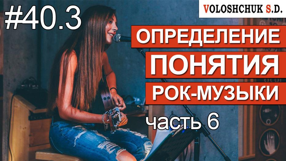Выпуск №40.3. Определение понятия рок-музыки. Часть 6