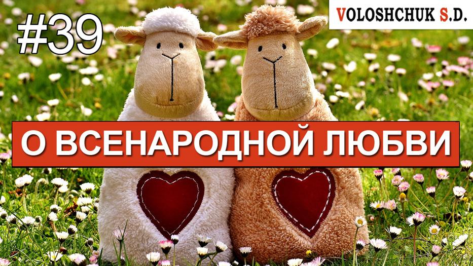 Выпуск №39. О всенародной любви в День Святого Валентина