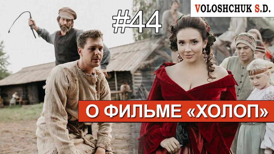 Выпуск №44. О фильме «Холоп»