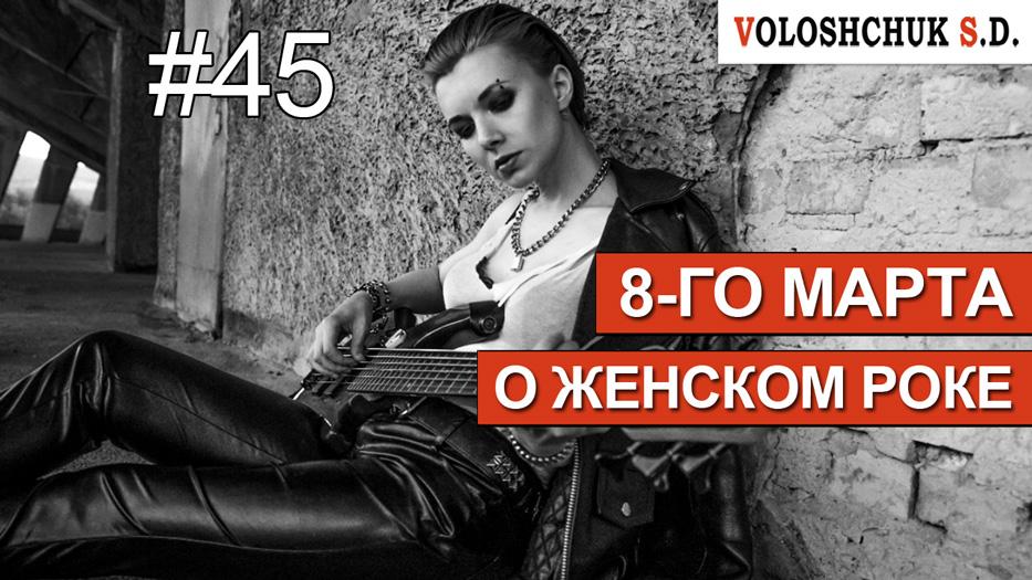 Выпуск №45. 8-го Марта о женском роке