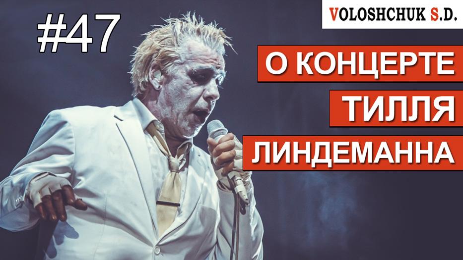 Выпуск №47. О концерте Тилля Линдеманна
