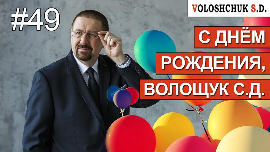 Выпуск №49. С днём рождения, Волощук С.Д.
