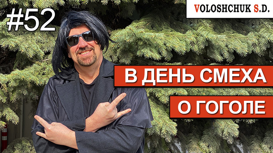 Выпуск №52. В день смеха о Гоголе