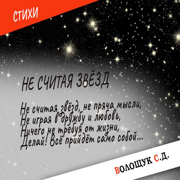 Не считая звёзд