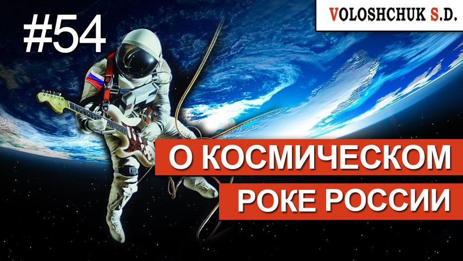 Выпуск №54. О космическом роке России