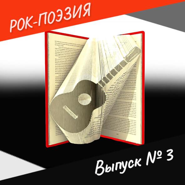 Анонс. Рок-поэзия. Выпуск №3