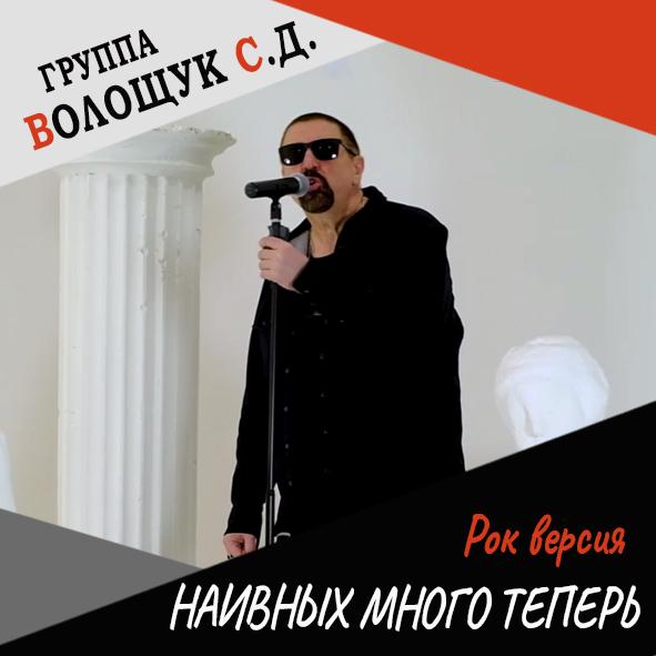 """Анонс клипа """"Наивных много теперь"""" (рок-версия)"""