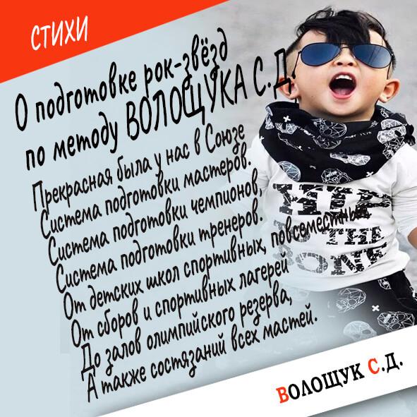 О подготовке рок-звёзд по методу Волощука С.Д.