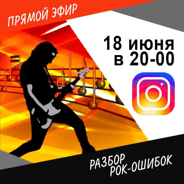 """Анонс выпуска №59 """"Разбор рок-ошибок"""""""