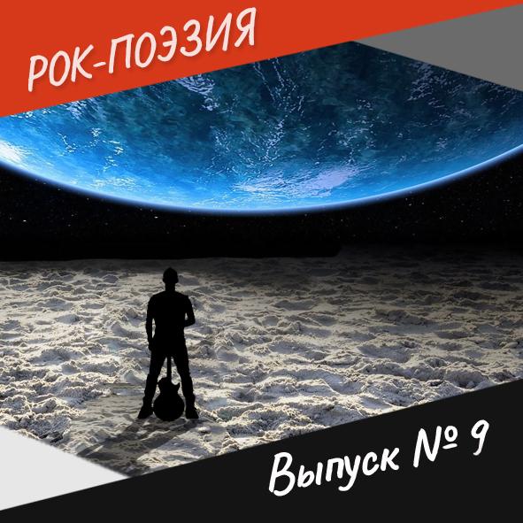 Анонс_РП09-1.jpg